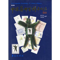 【二手旧书九成新】中国集邮百科知识耿守忠,杨治梅华夏出版社9787508013978