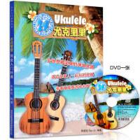 正版 尤克里里完全入门 24课视频教学 乌克里里书ukulele 教材曲谱 吉他教材 尤克里里教程 完全入门24978
