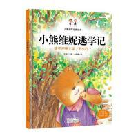 小熊维妮逃学记 孩子不想上学怎么办 精装硬壳 3-6岁儿童漫画绘画 儿童行为习惯培养故事书 亲子家庭教育书籍