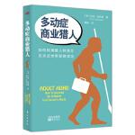 封面有磨痕-SL-多动症商业猎人 [美]THOM HARTMANN 9787506095815 东方出版社