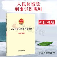 正版 2019年12月修订 人民检察院刑事诉讼规则(新旧对照)中国检察出版社