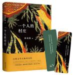 """一个人的村庄(自然文学大师刘亮程,以巫术般有能量的文字,带每一个人回归自然、认领故乡;""""一个听烦市嚣的人,躺在田野上听听虫鸣,该是多么幸福。"""")"""