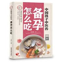 中国孩子中医养:备孕怎么吃(全彩)用适合中国人的方式,帮助中国备孕夫妻调理好体质,气血充足、无病症。在书中看视频学中医
