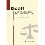 格式合同的司法规制研究
