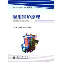 舰用锅炉原理 秦晓勇,何文胜,周国义 国防工业出版社9787118107012