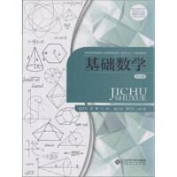 正版-QS-基础数学 9787303201075 北京师范大学出版社 知礼图书专营店