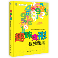 趣味变形数独题集(中国数独锦标赛指定用书、世界智力谜题联合会推荐普及读物)