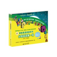 攀登英语阅读系列:分级阅读第一级