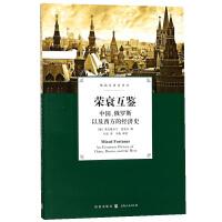 现货正版 荣衰互鉴中国 俄罗斯以及西方的经济史 当代经济学系列丛书 金融经济 经济发展模式 经济转型 经济类书籍