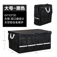 汽车后备箱储物箱车载收纳箱整理箱车用多功能置物箱车内用品