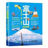 富士山旅游攻略(含周边山梨、静冈、箱根游) 墨刻编辑部 人民邮电出版社