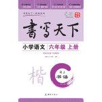 米骏书法字帖 小学语文六年级上册(人教版)