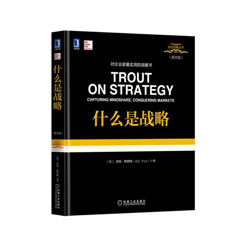 定位系列·什么是战略(英文版)