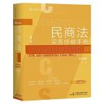 麦读法律22:民商法实务技能手册(第二版)