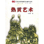 热贡艺术――人类口头与非物质文化遗产丛书