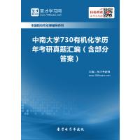 中南大学730有机化学历年考研真题汇编(含部分答案)(电子书)