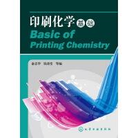 印刷化学基础(俞忠华)