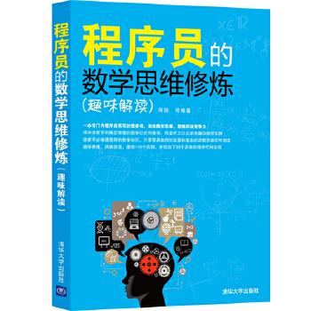程序员的数学思维(pdf+txt+epub+azw3+mobi电子书在线阅读下载)