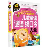 儿歌童谣 谜语 绕口令大全(新阅读全优新版,引领中国儿童阅读新潮流!)