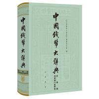 中国钱币大辞典・民国编・商业银行纸币卷(中国钱币大辞典)