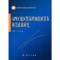 二手9成新 APEC地区贸易增加值核算及相关政策研究 赵晋平,宋泓 9787030492067 科学出版社