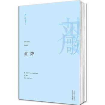 霜降 严歌苓 北京联合出版公司 【正版书籍 闪电发货 新华书店】