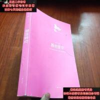 【二手旧书9成新】扬州美女9787806942505