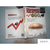 【二手旧书8成新】短线炒股一点通 书边有污迹