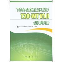 T20天正给排水软件 T20-WT V1.0使用手册