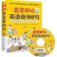 商贸职场英语新900句 全新升级900句,全新语料,全新版式,这次给你一本不一样的900句!