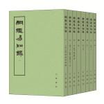 纲鉴易知录(全8册)