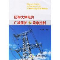 防御大停电的广域保护和紧急控制
