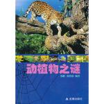 动植物之谜 *, 张茗馨 金盾出版社【新华书店 值得信赖】