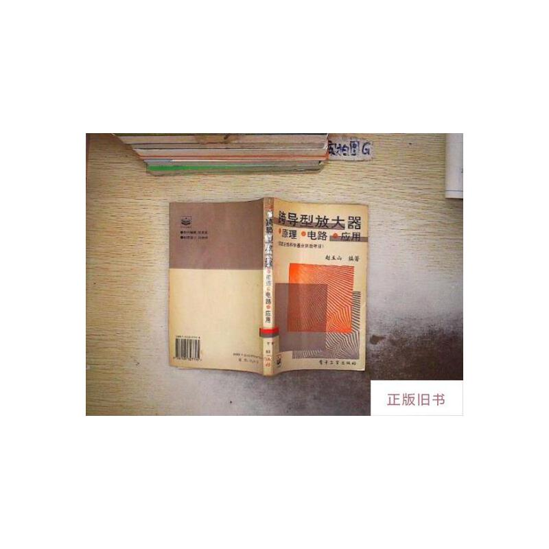 【二手旧书8成新】跨导型放大器:原理·电路·应用