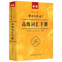 新版中日交流标准日本语高级词汇手册 标日词汇专项训练 大学日语教程 日语单词书 标准日本语高级教程配