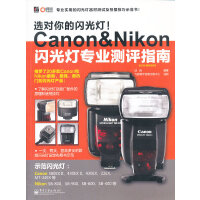 VIP选对你的闪光灯!Canon&Nikon闪光灯专业测评指南(全彩)