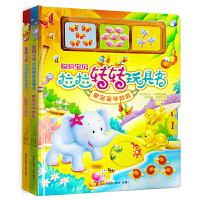 聪明宝贝拉拉转转玩具书(全2册)