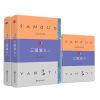 疯狂名著畅享经典·子母版11 三国演义 新课标推荐读物