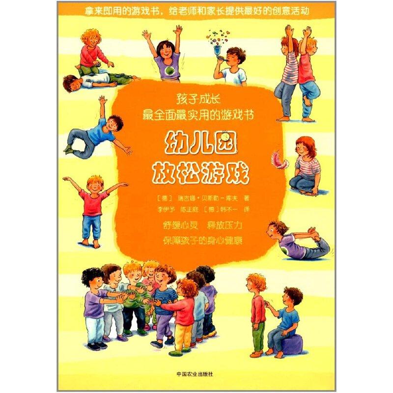 幼儿园放松游戏(孩子成长最全面最实用的游戏书)