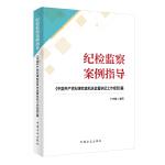 纪检监察案例指导:《中国共产党纪律检查机关监督执纪工作规则》篇