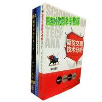 日本蜡烛图技术 期货市场技术分析 期货交易技术分析 全3册