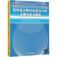 软件设计师2009至2014年试题分析与解答 全国计算机专业技术资格考试办公室 主编