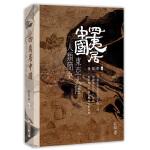 【中商原版】四夷居中国:东亚大陆人类简史 港台原版 张经纬 香港中和出版