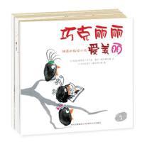 神奇的指绘小鸟(全6册,让你从指尖的创造力中,获取艺术的感觉)(蒲公英童书馆出品)