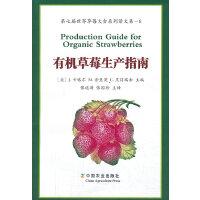 有机草莓生产指南 第七届世界草莓大会系列译文集---6 Production Guide for Organic St