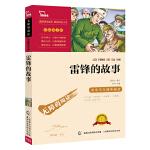 雷锋的故事(中小学语文新课标必读名著)15000多名读者热评!