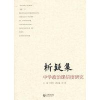 析疑集――中学政治课信度研究
