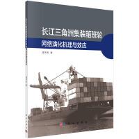 长江三角洲集装箱班轮网络演化机理与效应