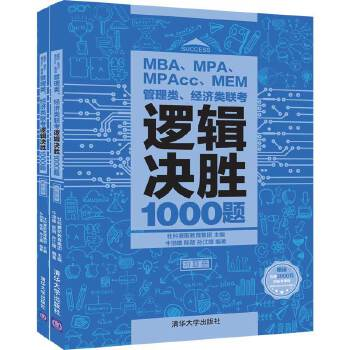 """MBA、MPA、MPAcc、MEM管理类、经济类联考逻辑决胜1000题 赠送价值3000元的备考课程,下载地址见书""""序""""前。"""