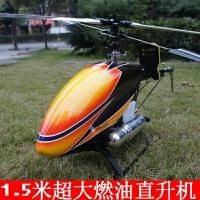 大型燃油遥控飞机直升机油动直升机1.5米超大燃油直升机燃油遥控飞机油动飞机烧油遥控飞机加油